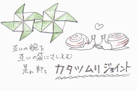 ハート 折り紙 折り紙 かたつむり 立体 折り方 : chinjuh.mydns.jp