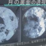 月の裏側(反転)s