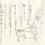 絵日記170105s